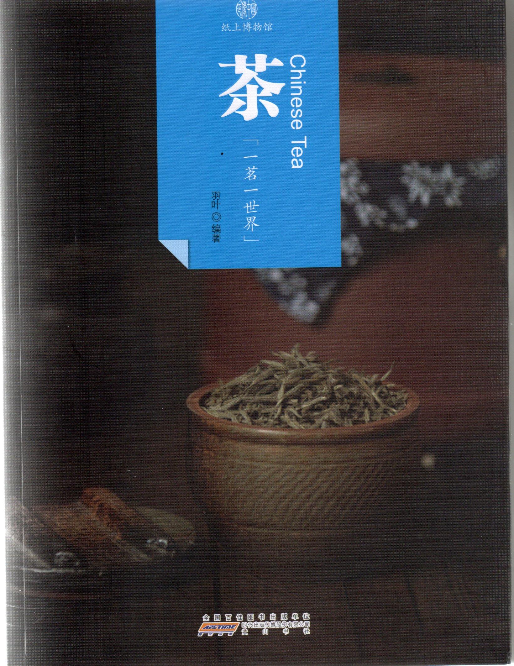 Chinese tea / Yu Ye